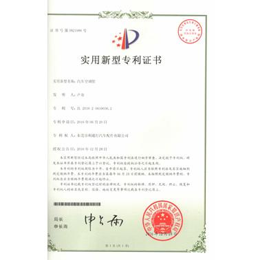 实用新型专利证书-汽车空调管